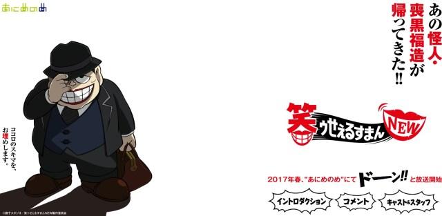 【ドーーーーン!!】ダークヒーロー『笑ゥせぇるすまん』喪黒福造が2017年春、テレビアニメでよみがえる!