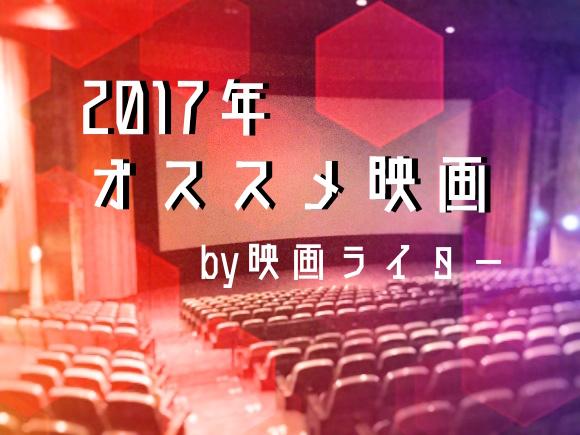 2017年も映画界は1年中お祭り状態ですよ〜 / 映画ライターが期待する春夏映画を10作品ピックアップ【最新シネマ批評】