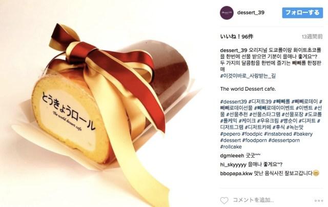 海外で発売されたケーキだけど日本語で「とうきょうロール」とかかれてる!? 日本人からみるとちょっと斬新なスイーツが海外で大人気です