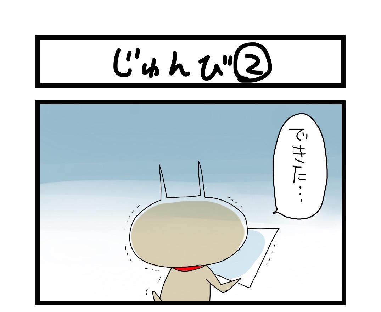 554-2