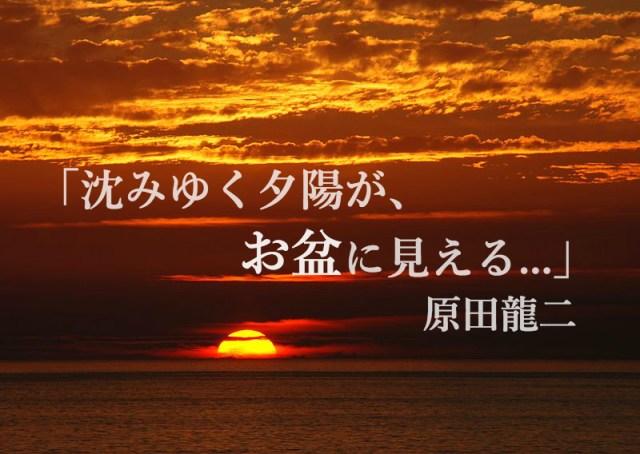 「夕陽がお盆に見える…」原田龍二さんが『笑ってはいけない』で超絶ギリギリのお盆芸を披露 → その後のブログがお盆愛で溢れてる!!