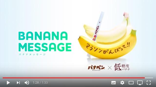 バナナの皮に書いた文字や絵が浮き上がる…! 日本初のバナナ専用ペン「バナペン」爆誕!!