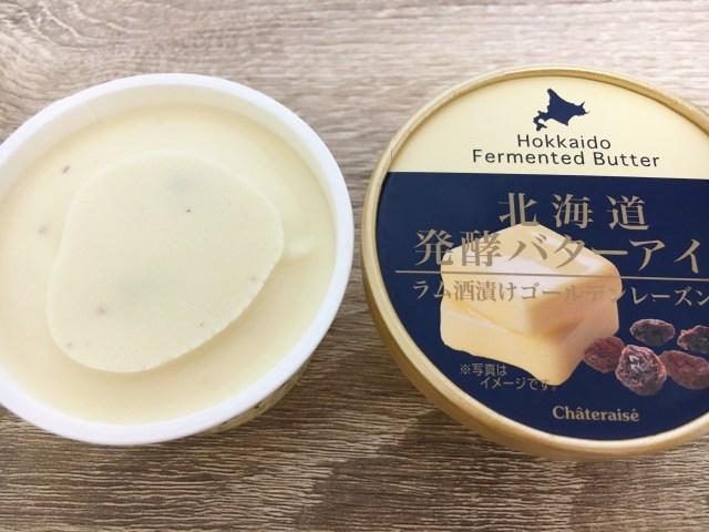 【悪魔的うまさ】ラムレーズンが入った超濃厚「北海道発酵バターアイス」を食べてみたら…あまりの美味さに悶え死にそうになった