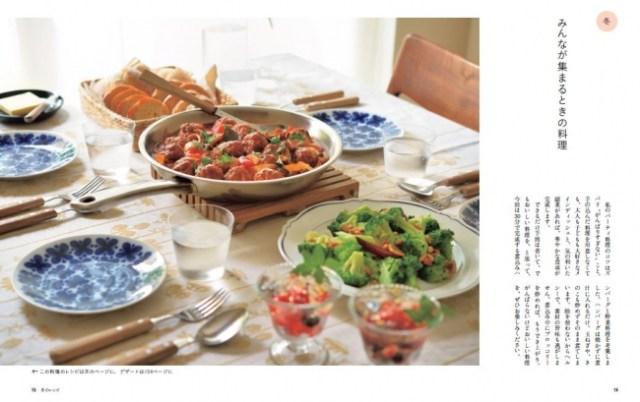 『かもめ食堂』『ごちそうさん』でおなじみ飯島奈美さんの新作レシピ集が発売 / 今年こそ丁寧なごはんを作りたい人にぴったり