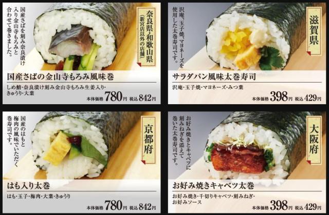 イオンのご当地限定恵方巻がツッコミどころ満載すぎる!「大阪はお好み焼きが巻かれている」「滋賀県はサラダパン風味」など