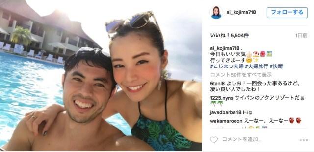 小島よしおさんの美人妻が夫婦旅行の写真を公開♡  幸せオーラ全開のツーショットがまぶしい…!