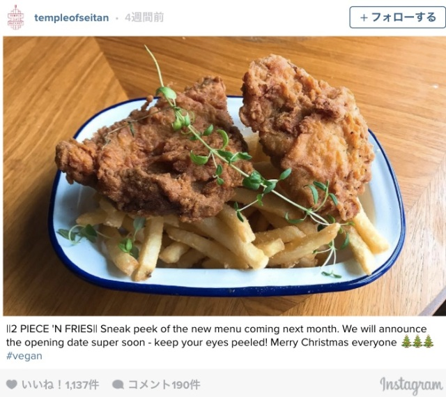 見た目も味も本物のフライドチキンそっくり / 注目のベジタリアン&ビーガン向けレストランがロンドンにオープン