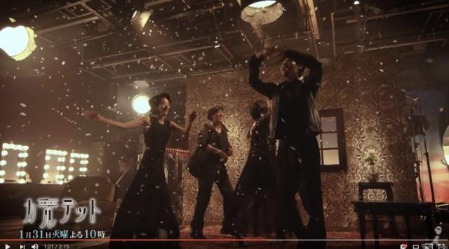 【全てがレア】出演者4人が歌う新ドラマ『カルテット』のエンディングが最高すぎる!! TBSのYouTube公式チャンネルで公開中だよ!