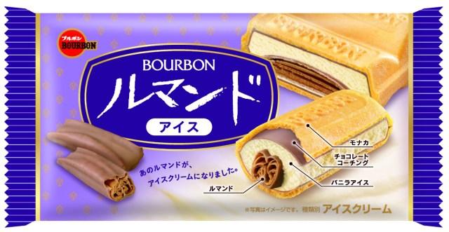 【東京にも早く】ブルボン 「ルマンドアイス」がじわじわ勢力拡大中! 長野と山梨でも買えるようになるんだって♪