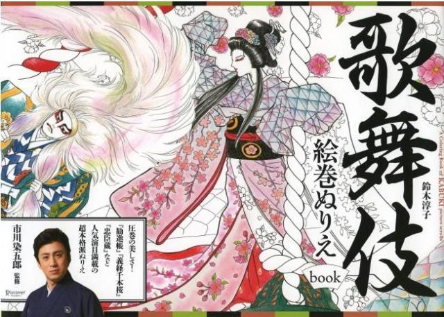 市川染五郎さん監修の「歌舞伎ぬりえ」が本格的で美しい /『勧進帳』『義経千本桜』などの名シーンを再現し、ぬりえしながら歌舞伎の勉強にも