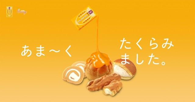 【感謝】あの森永ミルクキャラメルがシュークリームやロールケーキになって登場するよ! あぁもうこれ絶対に美味しいやつ!