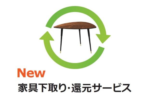 IKEAが家具の「下取りサービス」をスタート! 愛着ある家具を捨てずにすむ&また誰かに大事にしてもらえる!