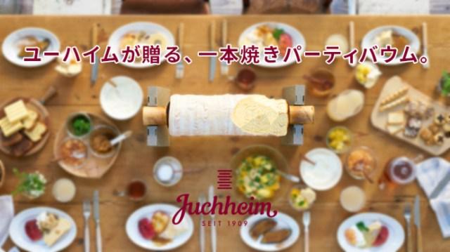 """ユーハイムのバウムクーヘンを丸ごと1本食べれちゃう! いつもは切り落とされる """"端っこ""""も付いてくるよーっ♪"""