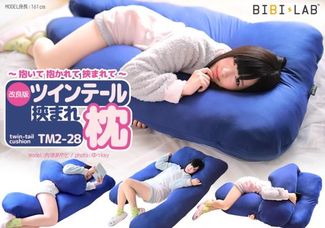 全人類がダメになる…あの「ツインテール挟まれ枕」がパワーアップ / 約3.6kgの肉厚クッションに全身がめりこみ、人をダメにする力が倍増