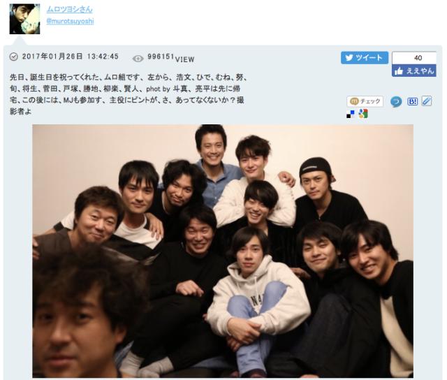 ムロツヨシのお誕生日会に集まったメンバーが超豪華! 菅田将暉さんに小栗旬さんに新井浩文さんに…とにかくすごいから見てください!