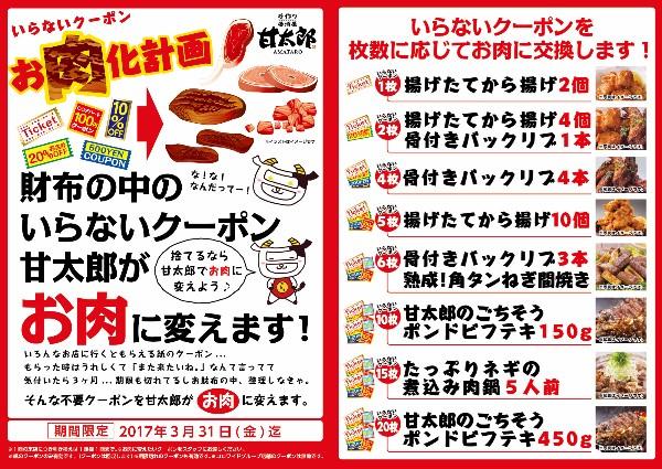 甘太郎のキャンペーンのお得感がスゴイ / いらないクーポンを持って行くと唐揚げやビフテキと交換してくれるよ