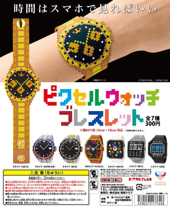 pixelwatch_dp
