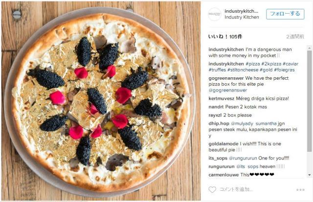 超高級ピザのお値段は約23万円!? 世界三大珍味と24金をこれでもかと盛り付けた成金グルメに悶絶