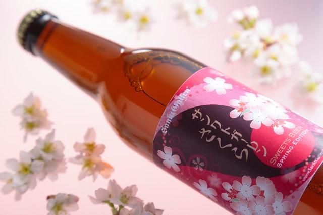 桜風味のビールが長野から届いたよ! 桜の花びらと葉を使ったビール「サンクトガーレン さくら」はお花見にピッタリなのです♪