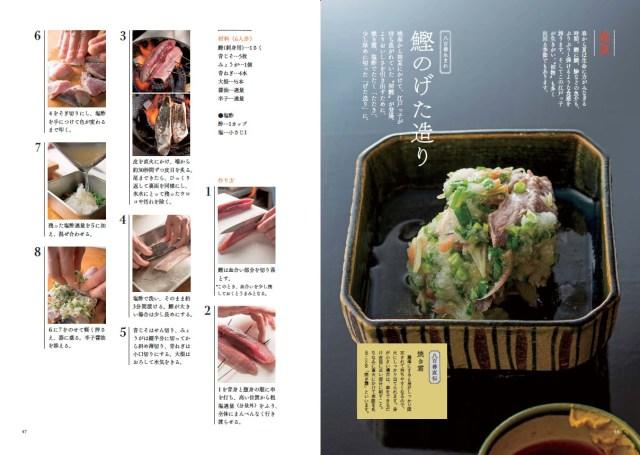 江戸料理のレシピ本登場! 将軍や鬼平にも愛された名料亭に伝わる130の絶品料理を作ってみては!?