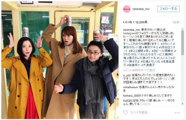新ドラマ『東京タラレバ娘』の公式インスタがオフショット満載♪ 「ムズキュン」の次は「#ムカキュン」が来る…!?