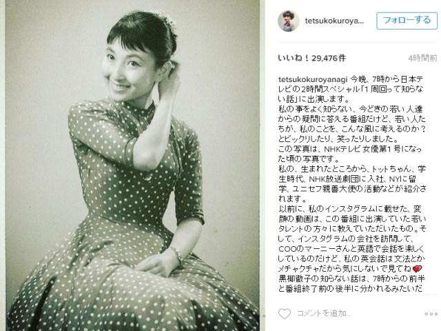 なんて清楚で美しいのっ!! 黒柳徹子さんがインスタグラムに投稿したデビュー当時の写真が大反響!