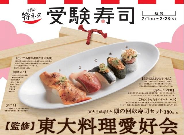 かっぱ寿司から東大生が監修した「受験寿司」が登場したよ / 食べるだけで頭の回転がよくなる…かも!?