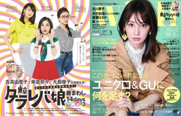 『東京タラレバ娘』の3人娘が『with』3月号の着回し企画に登場! オリジナルストーリーで3人が14日間のコーディネートに挑戦してるよ♪