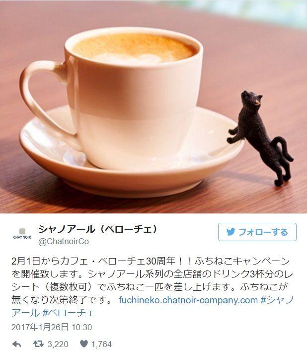 コップのフチに黒ネコさんがちょこん♪ カフェ・ベローチェでとってもキュートな「ふちねこ」がもらえるよ!!!
