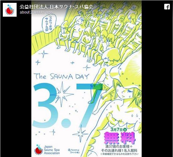 【3月7日はサウナの日】 満37歳の人と同行者1人がサウナにタダで入れるスペシャルイベントやるってよーっ!