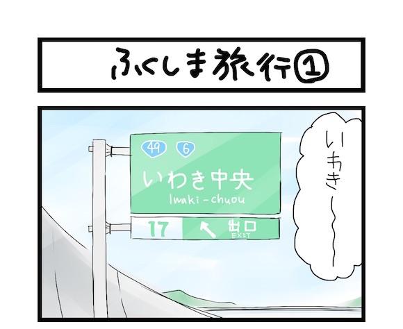 【夜の4コマ部屋】ふくしま旅行1 / サチコと神ねこ様 第562回 / wako先生