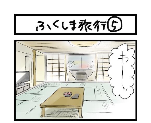 【夜の4コマ部屋】ふくしま旅行5 / サチコと神ねこ様 第568回 / wako先生