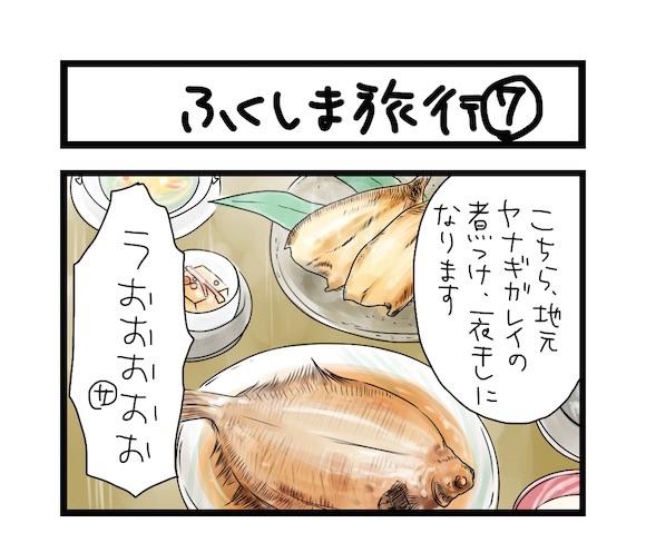 【夜の4コマ部屋】ふくしま旅行7 / サチコと神ねこ様 第570回 / wako先生