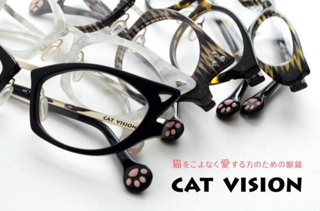 """メガネ女子が """"猫かわいく"""" なる予感!  猫の耳みたいなキュッと上がったフレームに、外すと肉球がチラリとする「猫メガネ」が激カワでござる"""