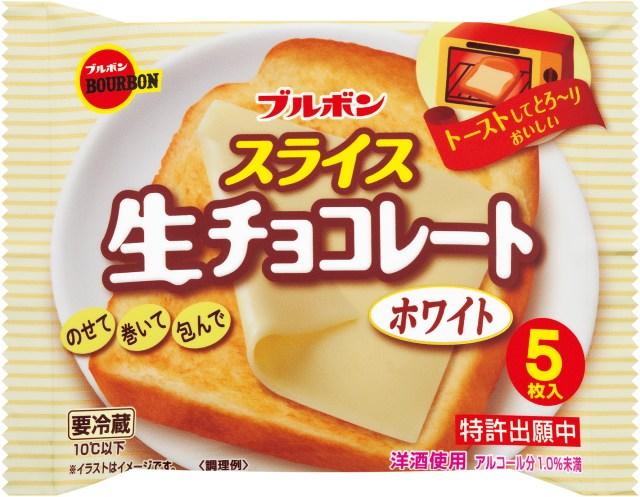 これがスライスチーズじゃないなんて信じられない…! ブルボン「スライス生チョコレート」に新作のホワイトが誕生したよ♪