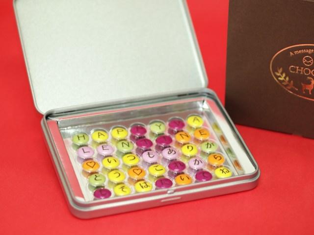 カラフルなチョコをよく見ると…メッセージが! おいしく食べられるお手紙「チョコメール」はいかが?