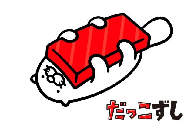 スシローで寿司ネタをギュウウウって抱いてる「だっこずし」グッズがもらえるよ / いつもはキッズ限定だけど大人もイケる!