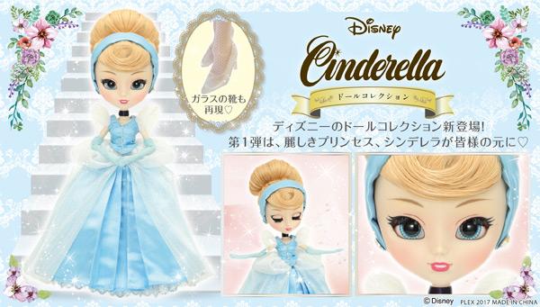 淡いブルーのドレスがステキ♪ ディズニーの「シンデレラ」がファッションドールになりました!