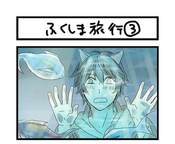 【夜の4コマ部屋】ふくしま旅行3 / サチコと神ねこ様 第564回 / wako先生