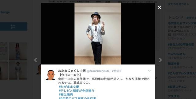 「金田一少年で序盤に殺される女優」など細かすぎる設定を盛り込んだファッションを日々披露!! 吉本芸人おたまじゃくし中西さんの「今日の一変化」にじわじわくる