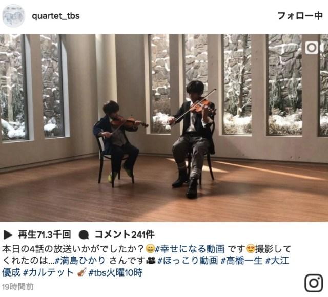 【カルテット】高橋一生さんが完全にパパの顔! 息子役・大江優成くんとの仲睦まじい演奏オフショットがインスタグラムに投稿されていたよ