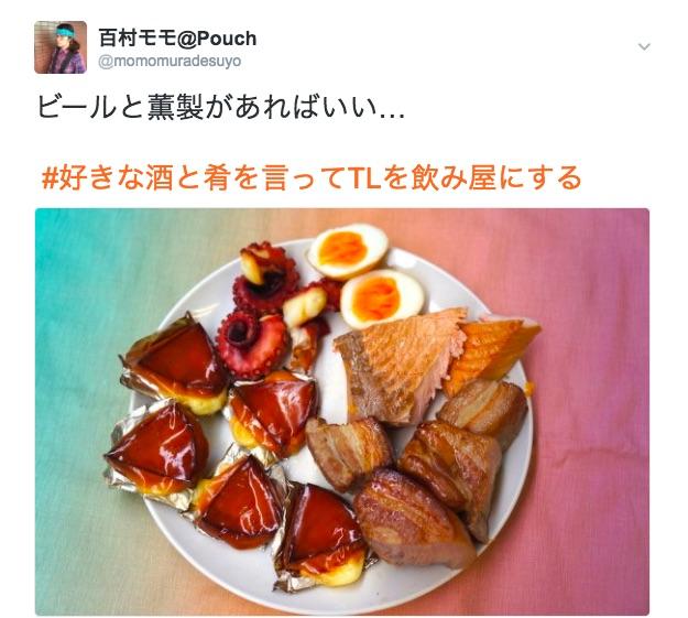 【Twitter】酒テロ&飯テロハッシュタグ「#好きな酒と肴を言ってTLを飲み屋にする」が大流行中!見ているだけでお酒が欲しくなるぅうう!!