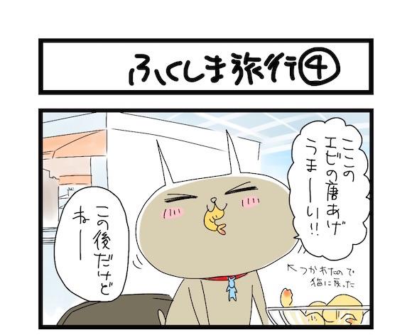 【夜の4コマ部屋】ふくしま旅行4 / サチコと神ねこ様 第566回 / wako先生