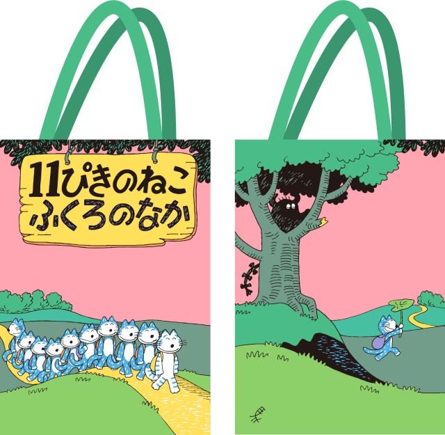 なっつかしいいい! 絵本『11ぴきのねこ』の手さげ袋やポーチが超かわいいです! 郵便局限定で販売中だよ♪