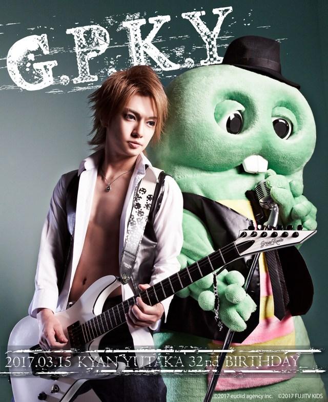 ゴールデンボンバー喜矢武豊とガチャピンのユニット!? なんだかロックな「G.P.K.Y」の限定グッズが発売されるよ