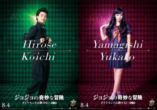 実写映画版『ジョジョ』の新ビジュアルにズキューーーン! 神木隆之介さんと小松菜奈さんが可愛くって美しすぎる! けど…