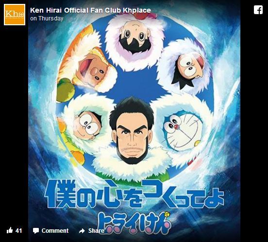 平井堅はアニメになっても男前っ! ドラえもんの主題歌『僕の心をつくってよ』のジャケット写真が公開されました☆