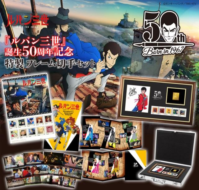 「ルパン三世」誕生50周年のフレーム切手が発売されるよ / お宝グッズ感満載の純金プレートとのセットもあり!!!