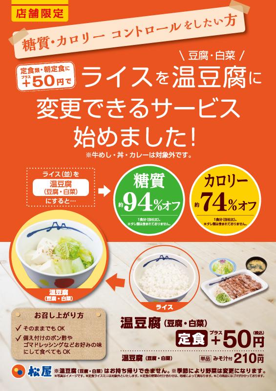 【店舗限定】松屋の定食の「ライス」を「温豆腐」に変更できるサービスが始まったよ! 深夜に食べても罪悪感が少なそう…?