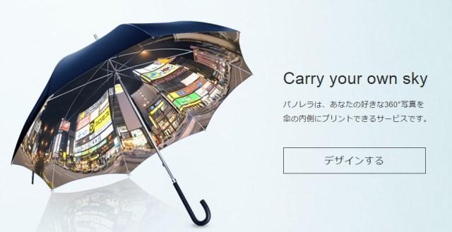 世界にひとつだけの傘! 自分で撮った写真を内側にプリントできて、雨降りでも大好きな風景が広がります